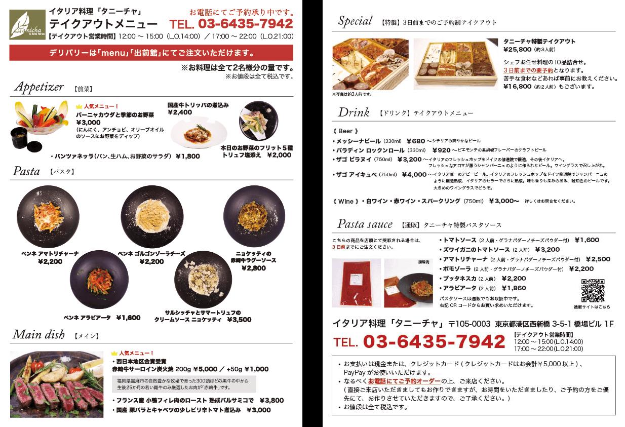 虎ノ門タニーチャのテイクアウト&デリバリー