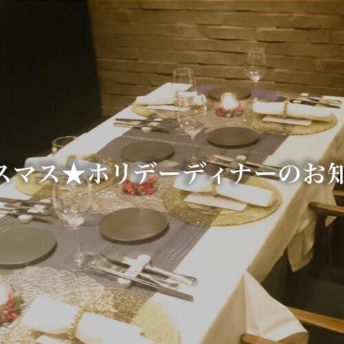 タニーチャのクリスマス★ホリデーディナー