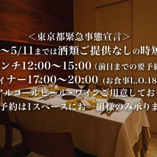 【緊急事態宣言】営業時間短縮