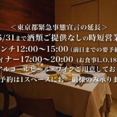 【5/31まで延長】緊急事態宣言発令に伴うお知らせ