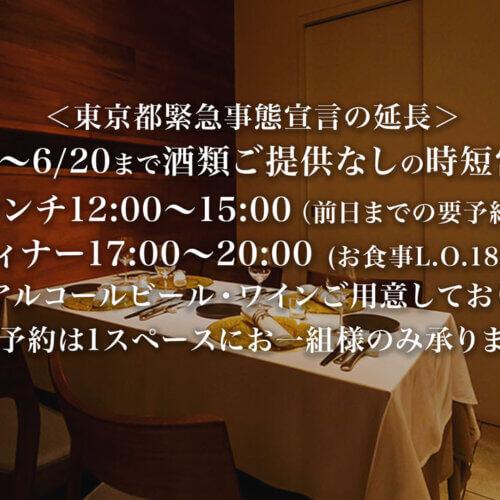 【6/20まで延長】緊急事態宣言に伴うお知らせ