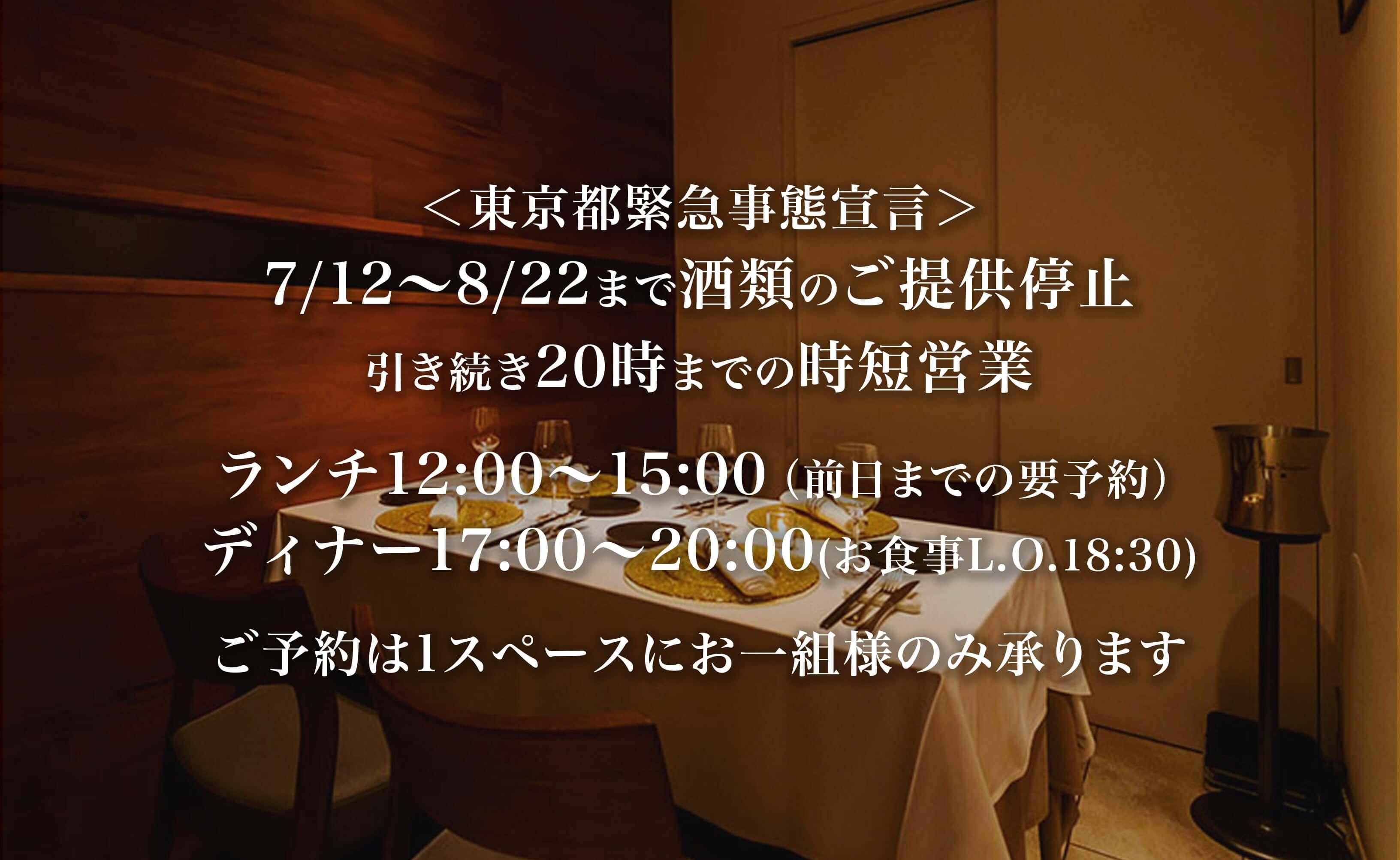 【7/12〜8/22まで】緊急事態宣言発令に伴う営業のお知らせ