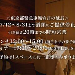 【8/31まで延長】緊急事態宣言に伴うお知らせ