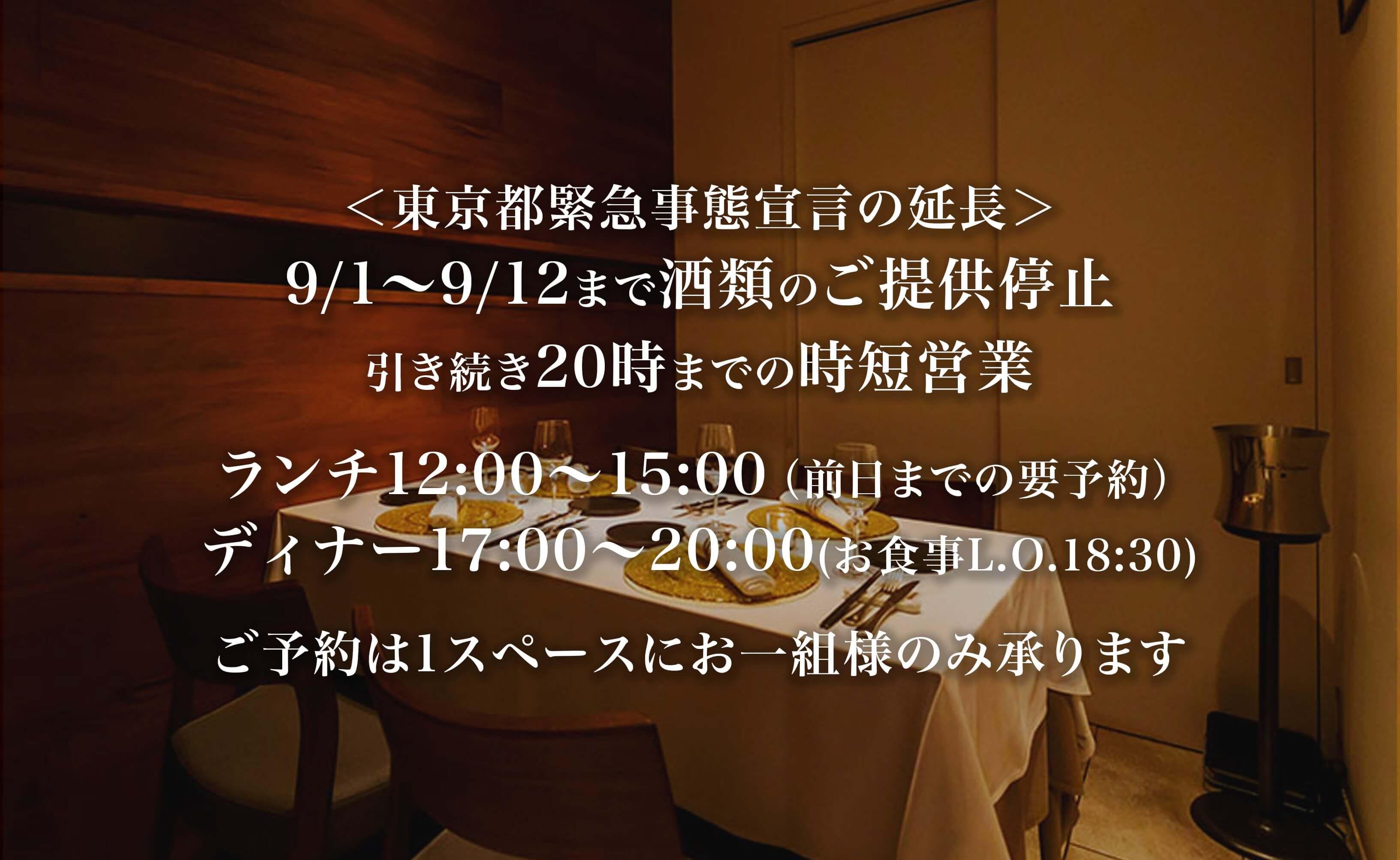 【9/12まで延長】緊急事態宣言に伴うお知らせ