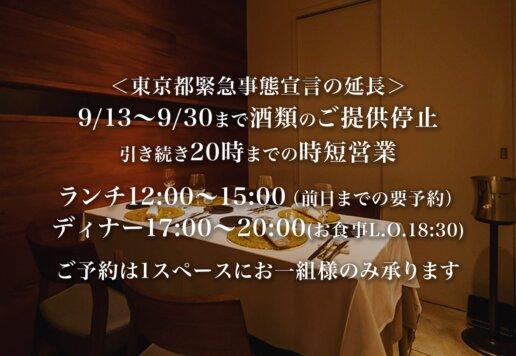 【9/30まで延長】緊急事態宣言に伴うお知らせ