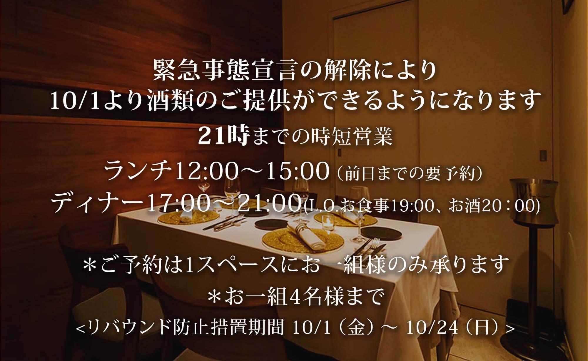 10/1~10/24リバウンド防止措置期間のお知らせ
